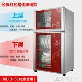 好太太消毒櫃家用櫃式迷你餐具廚房碗筷立式高溫臭氧小型消毒櫃櫃 220VNMS造物空間