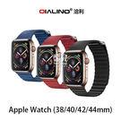 【妃凡】QIALINO Apple Watch (38/40/42/44mm) 真皮製回環形錶帶 磁吸 4代皆通用 (K