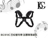 【小麥老師樂器館】BG B10C 巴松管吊帶 加厚 降落傘式 巴松管 吊帶