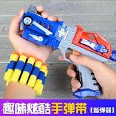 兒童玩具槍玩具吸盤槍泡沫軟彈手槍軟彈槍男孩 魔法街