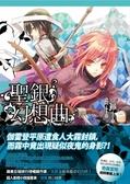 (二手書)聖銀幻想曲(3)