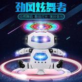 電動跳舞機器人360度旋轉帶燈光音樂勁風炫舞者兒童玩具男孩禮物 小宅女