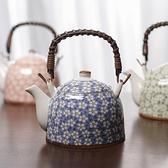 日式提梁壺單壺陶瓷大容量茶具泡茶壺帶過濾網900ml餐廳水壺家用【母親節禮物】