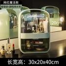 網紅化妝品收納盒整理桌面防塵家用大容量梳妝台護膚品收納置物架 618購物節 YTL