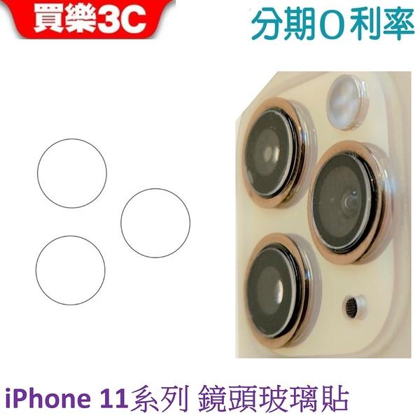 ZAP iPhone 11系列 鏡頭玻璃貼 0.3mm【11/11 Pro/11 Pro Max】2.5D鏡頭貼