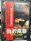 挖寶二手片-P17-261-正版DVD-電影【偽鈔風暴/The Counterfeiters】-2008奧斯卡(直購價)