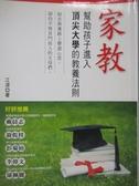 【書寶二手書T6/家庭_NIH】家教-幫助孩子進入頂尖大學的教養法則_江波