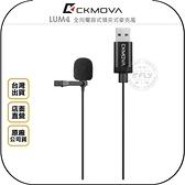 《飛翔無線3C》CKMOVA LUM4 全向電容式領夾式麥克風◉公司貨◉USB接頭◉線長4m◉電腦收音◉PC/MAC
