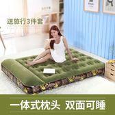 迷彩充氣床墊家用雙人氣墊床戶外便攜空氣床露營帳篷沖氣床【極有家】igo