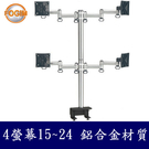【免運費】FOGIM TKLA-6034-SM 夾桌 懸臂式 電腦液晶顯示器 四螢幕支撐架 / 可旋轉升降
