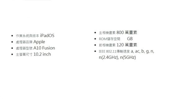 Apple iPad 10.2 Wi-Fi (2019) 128G 贈保護貼 空機【吉盈數位商城】