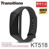 【網特生活】全視線 KT518 網路經銷.輕巧手環型 FullHD1080P微型攝影機手錶行車記錄器錄影蒐證徵信