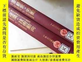 二手書博民逛書店1982年罕見雜誌記事索引(Joint累積版)(ⅡⅢ全):產業·