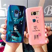 三星s7edge手機殼女款s8plus個性創意潮s9 硅膠軟套note8藍光鏡面 卡布奇诺