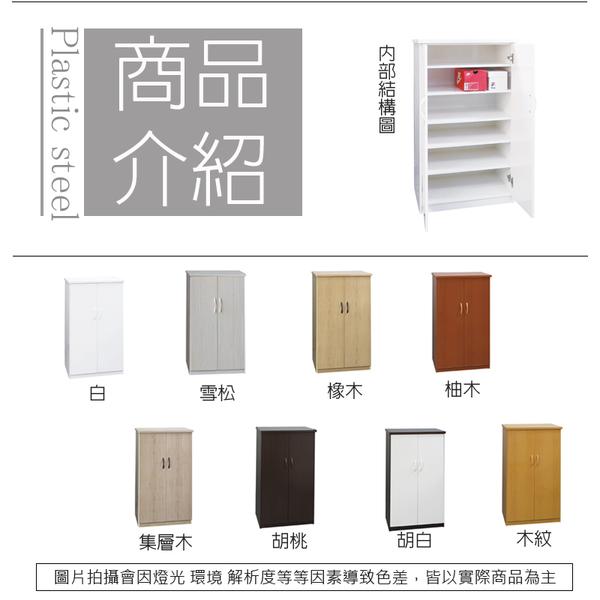 《固的家具GOOD》290-06-AKM (塑鋼家具)2.1尺柚木鞋櫃