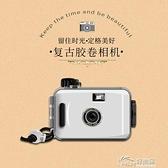 復古相機系列 復古膠片相機135非一次性ins膠卷防水傻瓜照相機卡通學生相機攝影 好樂匯