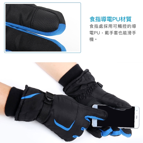 加厚 滑雪 觸控 手套 防寒 機車手套 秋冬 保暖 刷毛 防滑 保暖手套 登山