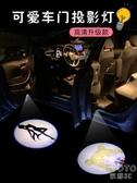 汽車迎賓燈車門投影卡通開門燈無線感應高清美少女照地燈裝飾通用 京都3C