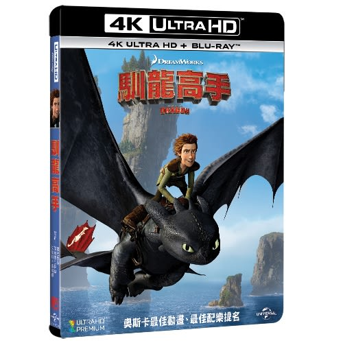 馴龍高手 (UHD+BD)How to Train Your Dragon (UHD+BD)