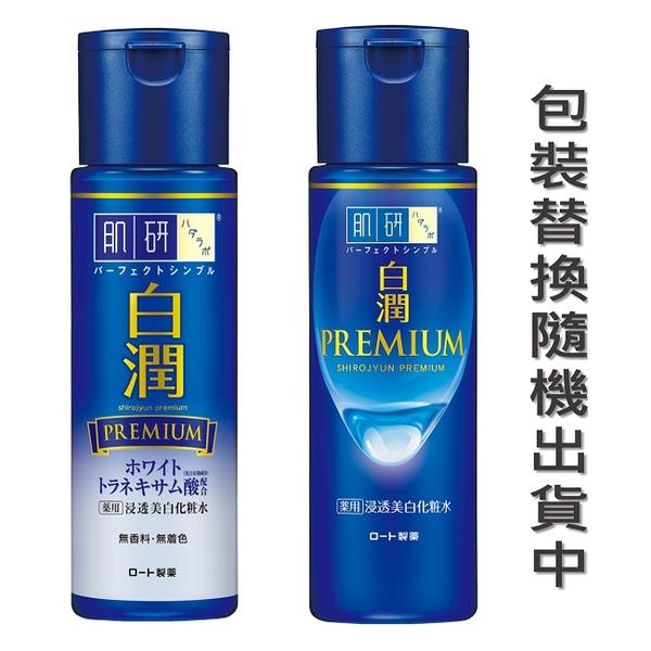 肌研白潤高效集中淡斑化粧水-清爽型(170ml)
