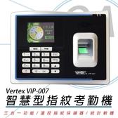 【高士資訊】VERTEX 世尚 VIP-007 智慧型 三合一 考勤機 贈感應卡10張 VIP007 打卡鐘 指紋/感應卡/密碼