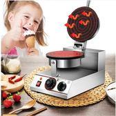 商用雪糕皮機電熱冰淇淋脆皮蛋捲機甜筒蛋筒機嬰幼兒食品雞蛋捲機【兒童節交換禮物】