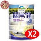 【博能生機】關常健 葡萄糖胺高鈣配方 800g/罐 2罐 (全素可食)