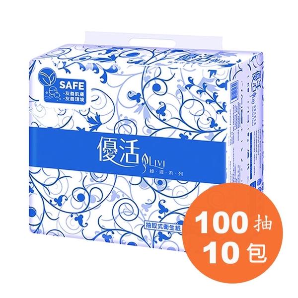 優活抽取衛生紙100抽x10包/串 【康鄰超市】