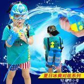 兒童背包式水槍玩具小孩夏季戶外漂流互動打仗戲水大容量高壓水槍 好再來小屋 igo