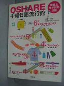 【書寶二手書T9/語言學習_JNE】OSHARE-手繪日語流行館_Shiro, Hana