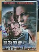 挖寶二手片-J15-084-正版DVD【凱特的審判】-凱特貝琴薩*尼克諾特
