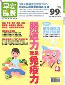 早安健康特刊(24):腸道力就是免疫力