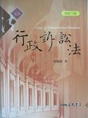 【書寶二手書T8/大學法學_KAG】行政訴訟法6/e_林騰鷂