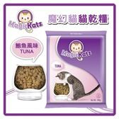 【魔幻貓】貓乾糧 鮪魚風味 500g*6包組(A002F01-1)