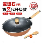 Z-完美太太麥飯石炒鍋不粘鍋無油煙鍋鐵鍋家用電磁爐燃氣灶適用鍋具