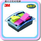 義大文具批發網~3M 便條台DS123-2 可再貼便利貼 便條紙 便條盒