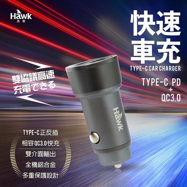 【中將3C】Hawk Type-C QC3.0快速車充   .01-AQT600