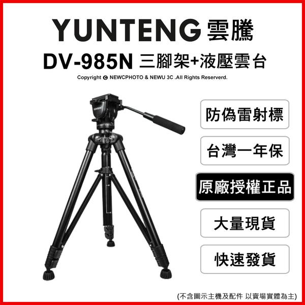 雲騰 YUNTENG DV-985N 三腳架 液壓雲台 承重6kg 鋁合金 3節腳管 攝影 全高165cm【可刷卡】薪創數位