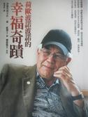 【書寶二手書T2/心靈成長_IRS】荷歐波諾波諾的幸福奇蹟_伊賀列阿卡拉