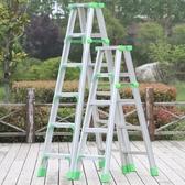加厚加寬鋁合金人字梯家用梯子雙側工程梯折疊合梯登高梯閣樓梯凳JY 『美人季』