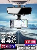 手機支架 車載手機支架 汽車中置后視鏡固定夾導航記錄儀懸掛架車上卡扣式夾 風馳