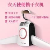 乾衣機 Ringke干衣架家用小型折疊便攜式旅行電熱烘干衣服神器加熱 免運LX
