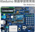 KTeduino 樂創學習套件教育版 f...