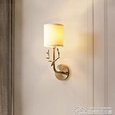 快速出貨 全銅美式鹿角壁燈臥室床頭燈客廳牆燈樓梯過道現代簡約 【全館免運】YYJ