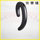 【快樂購】無線耳機 藍牙耳機無線迷你超小耳塞掛耳式運動開車耳機