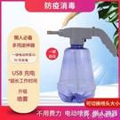 噴壺噴霧器電動全自動農用農藥澆花神器小迷你大號氣壓洗車充電式 防疫必備