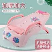 洗頭椅兒童洗頭躺椅可折疊洗頭神器寶寶家用小孩坐洗髮嬰兒洗頭髮床凳子~幸福小屋~