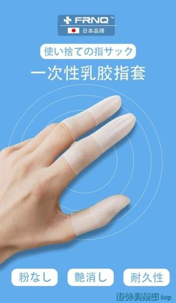 護指套 日本一次性橡膠手指套乳膠防護保護指套點鈔美甲粉筆防水防滑傷口 快速出貨