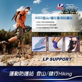 【運動傷害防護】LP A003 登山/健行專用運動防護包