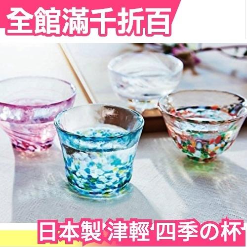 【日本津輕 四季の杯組】日本青森県 傳統工藝品認定職人手作 清酒杯 冷酒杯玻璃杯【小福部屋】